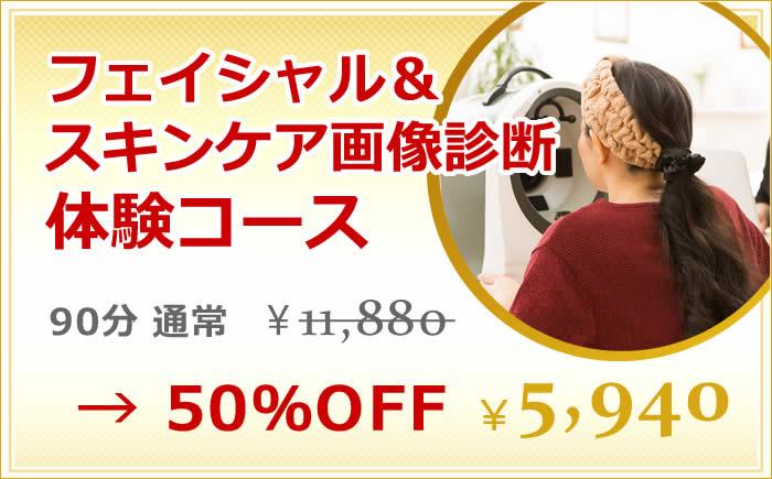 フェイシャル& スキンケア画像診断 体験コース  90分 通常 ¥11,880 →  50%OFF ¥5,940